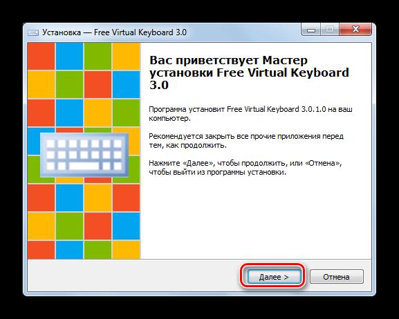 Privetstvennoe-okno-ustanovshhika-programmyi-Free-Virtual-Keyboard.png