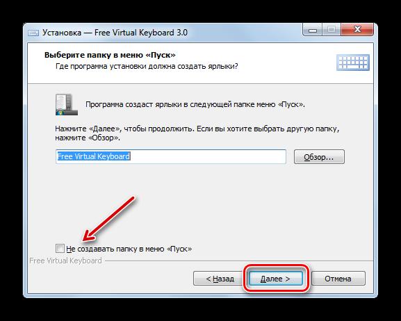 Okno-vyibora-papki-v-menyu-Pusk-v-installyatore-programmyi-Free-Virtual-Keyboard.png