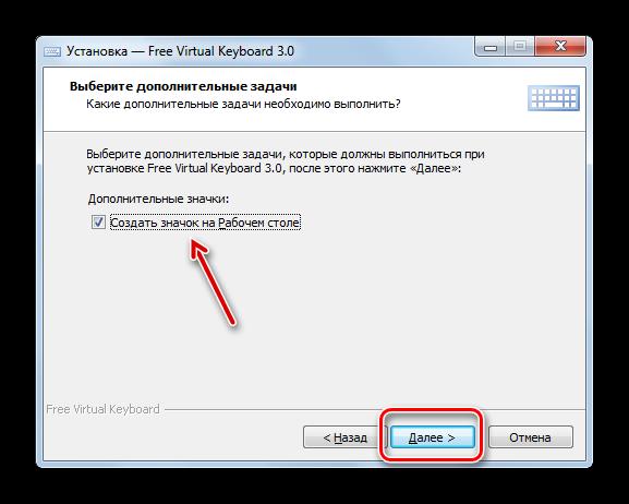 Okno-vsozdaniya-znachka-na-rabochem-stole-v-installyatore-programmyi-Free-Virtual-Keyboard.png