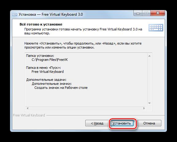 Zapusk-ustanovki-programmyi-v-installyatore-programmyi-Free-Virtual-Keyboard.png