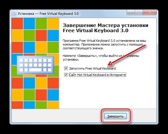 Ustanovka-programmyi-Free-Virtual-Keyboard-zavershena.png