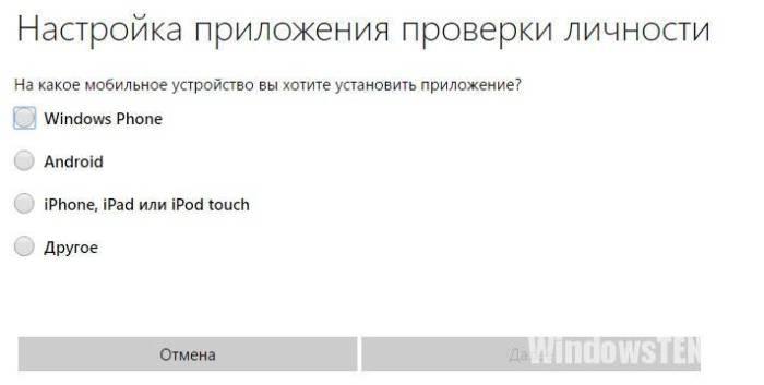 nastroyka-prilogeniy-proverki-licnosti.jpg