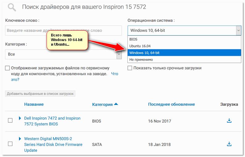 Prosmotr-dostupnyih-drayverov-dlya-noutbuka-na-sayte-proizvoditelya.png