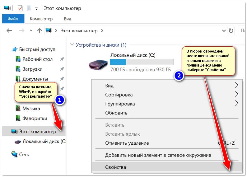 Kak-uznat-svoyu-OS-i-protsessor.png