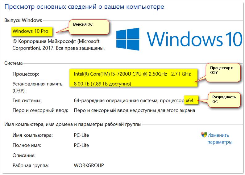 Versiya-OS-protsessor-OZU.png