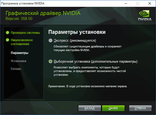 nvidia-driver-setup-windows-10.png