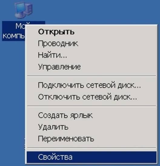 Shhelkaem-pravoj-knopkoj-myshi-na-jarlyk-Moj-kompjuter-nazhimaem-po-punktu-Svojstva-.jpg