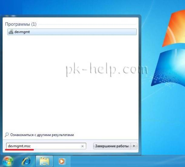 Device-manager-3.jpg