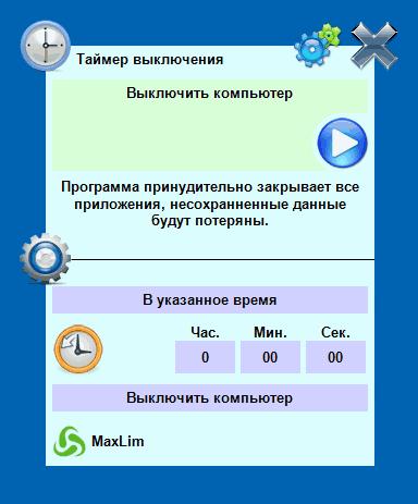 Таймер выключения компьютера на русском