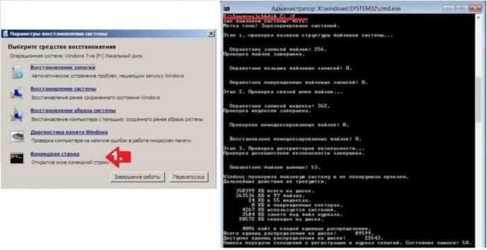 Загрузчик системы Windows 7