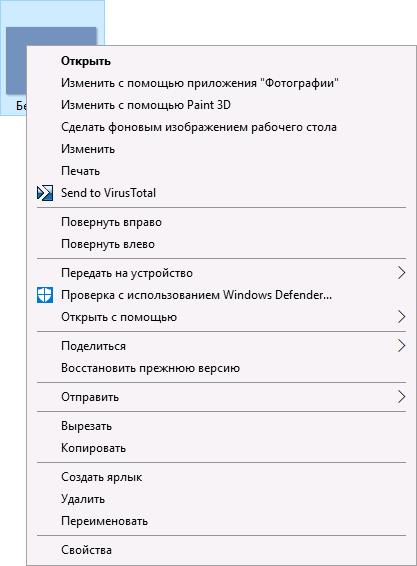 windows-10-file-context-menu.png
