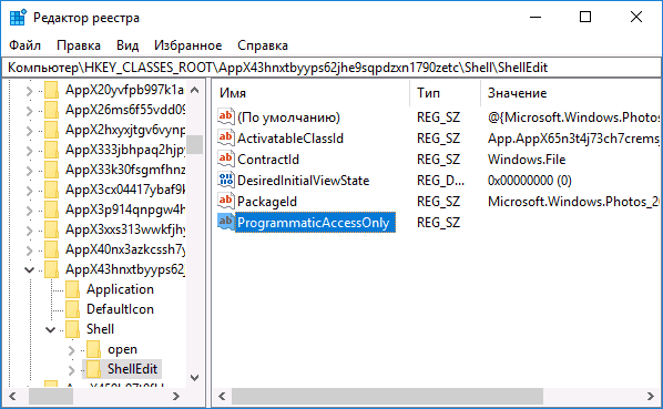 remove-edit-with-photos-app-windows-10.png