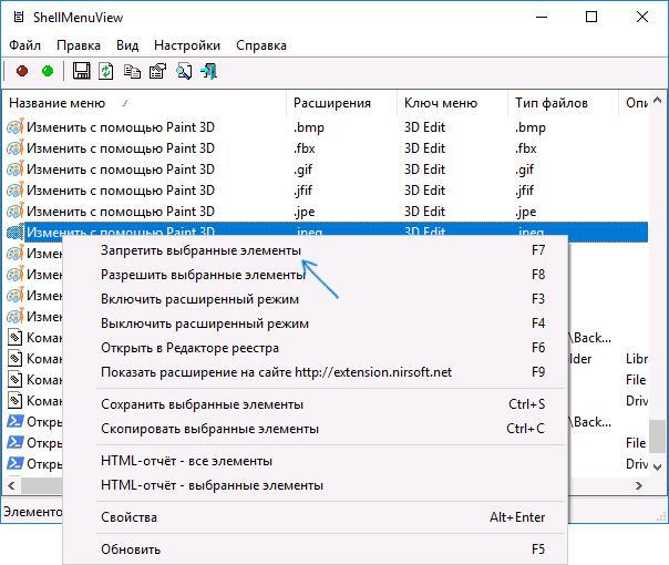 remove-context-menu-items-shellmenuview.png