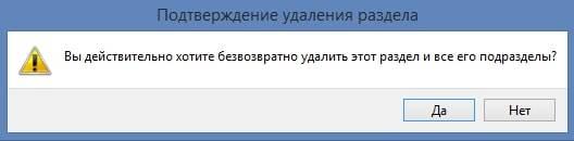 ubrat_kontekstnoe_menyu_zapros.jpg