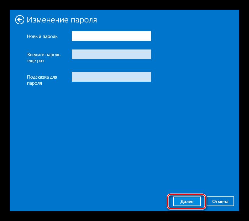 Izmenenie-parolya-v-Windows-8.png