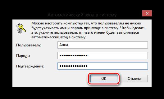 Windows-8-Avtomaticheskiy-vhod-v-sistemu.png