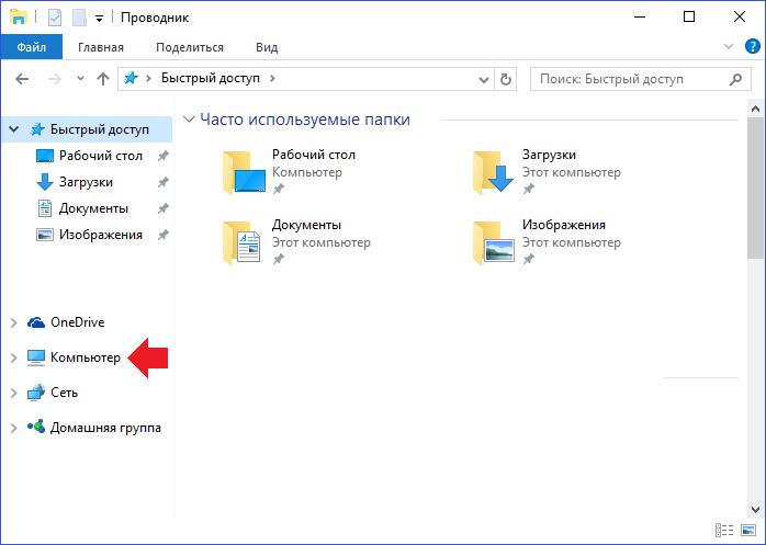 kak-pomenyat-rasshirenie-fajla-windows-103.png