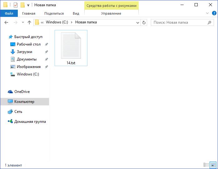 kak-pomenyat-rasshirenie-fajla-windows-1011.png
