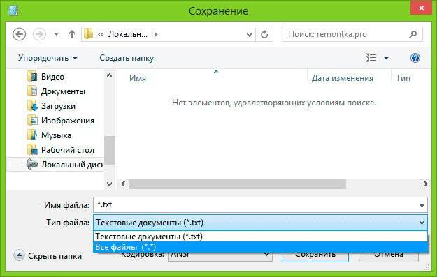 save-notepad-file-any-extension.jpg