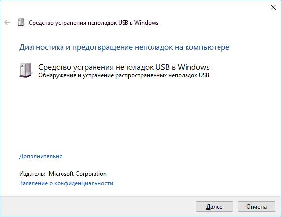 Средство устранения неполадок USB