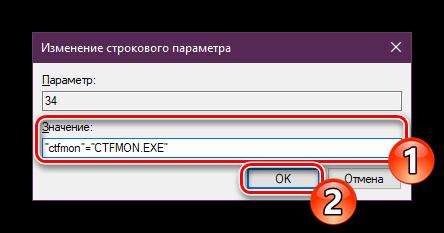 Zadat-znachenie-strokovogo-parametra-Windows-10.png