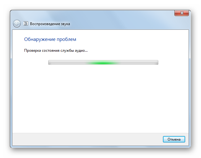 Poisk-nepoladok-sredstvom-obnaruzheniya-problem-so-zvukom-v-Windows-7.png
