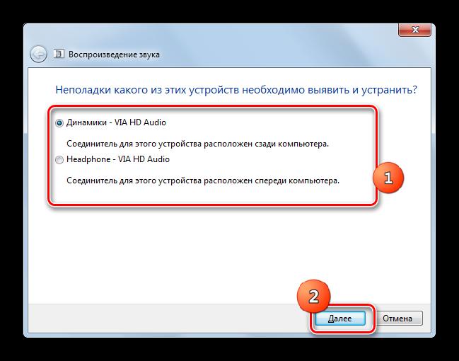 Vyibor-varianta-ispravleniya-nepoladok-so-zvukom-v-okne-sredstva-obnaruzheniya-problem-v-Windows-7.png