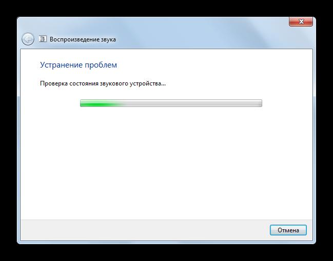 Protsedura-ustraneniya-problem-sredstvom-obnaruzheniya-problem-so-zvukom-v-Windows-7.png