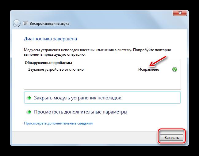 Oshibka-so-zvukom-ispravlena-v-okne-sredstva-obnaruzheniya-problem-v-Windows-7.png