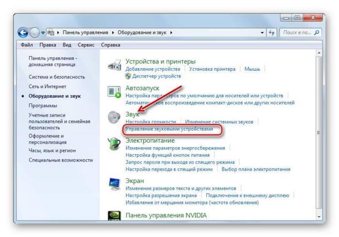 Zapusk-instrumenta-upravleniya-zvukovyimi-ustroystvami-v-Paneli-upravleniya-v-Windows-7.png