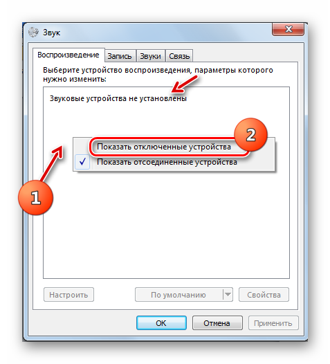 Perehod-k-pokazu-otklyuchennyih-ustroystv-v-okne-upravleniya-zvukovyimi-ustroystvami-v-Windows-7.png