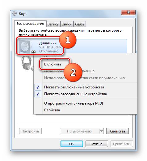 Perehod-k-vklyucheniyu-otklyuchennogo-ustroystva-v-okne-upravleniya-zvukovyimi-ustroystvami-v-Windows-7.png