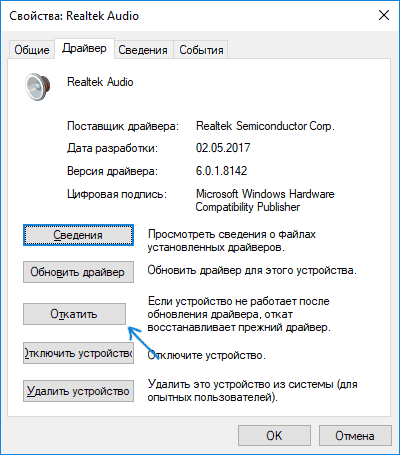 5_img_rollback_audio_driver_windows.png