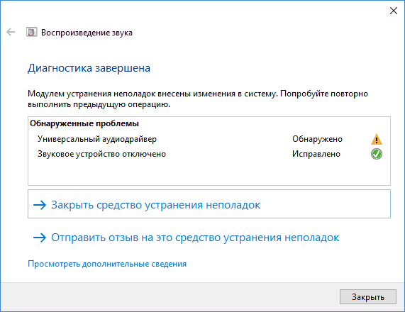 8_img_audio_troubleshoot_windows.png