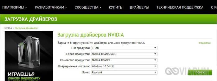 nastroyka-nvidia-1.jpg