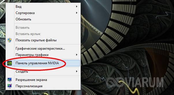 nastroyka-nvidia-2.jpg
