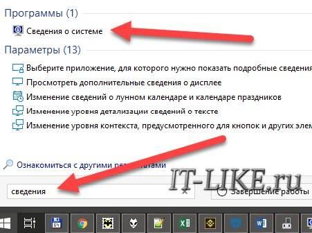 zapusk-svedeniya-o-sisteme.jpg
