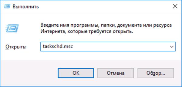 V-okne-Otkry-t-vvodim-komandu-taskschd.msc-nazhimaem-OK--e1523169203701.png