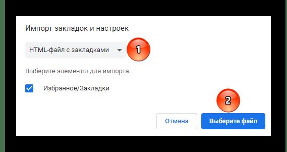 Vybor-fajla-dlya-importa.png
