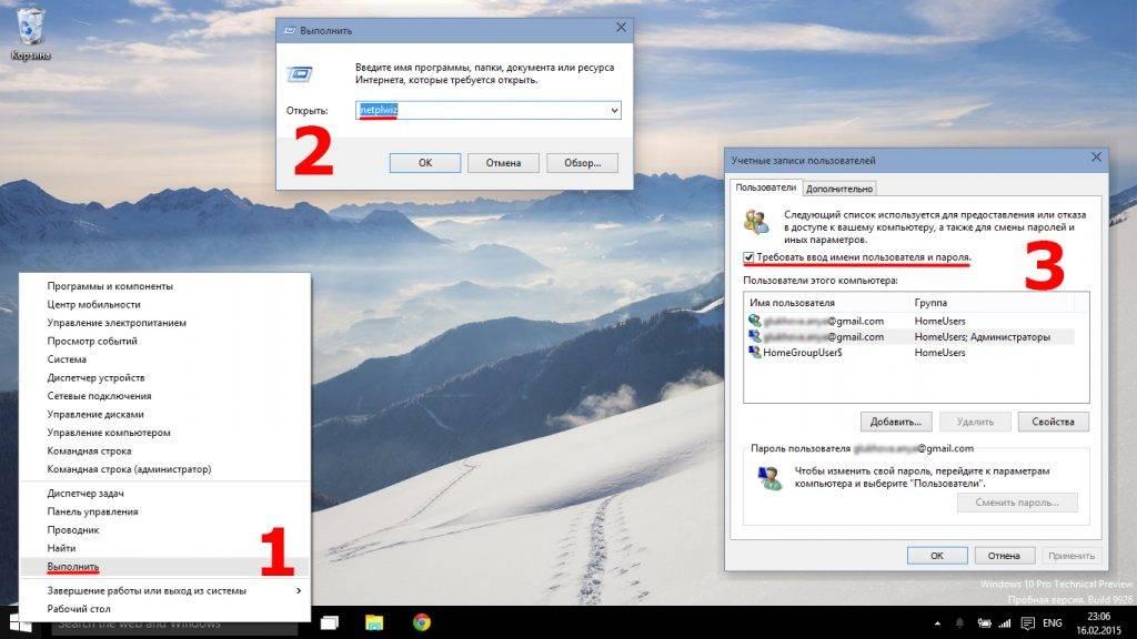 Nastrojka-avtomaticheskogo-vhoda-pri-zagruzke-Windows-10-1024x576.jpg