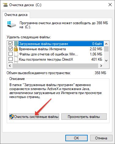 Ochistka-sistemnyh-fajlov.png