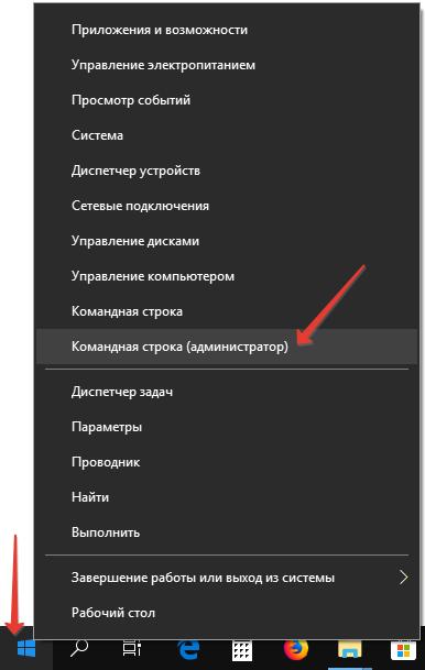 Vyzov-komandnoj-stroki-cherez-kontekstnoe-menyu-Pusk-2.png