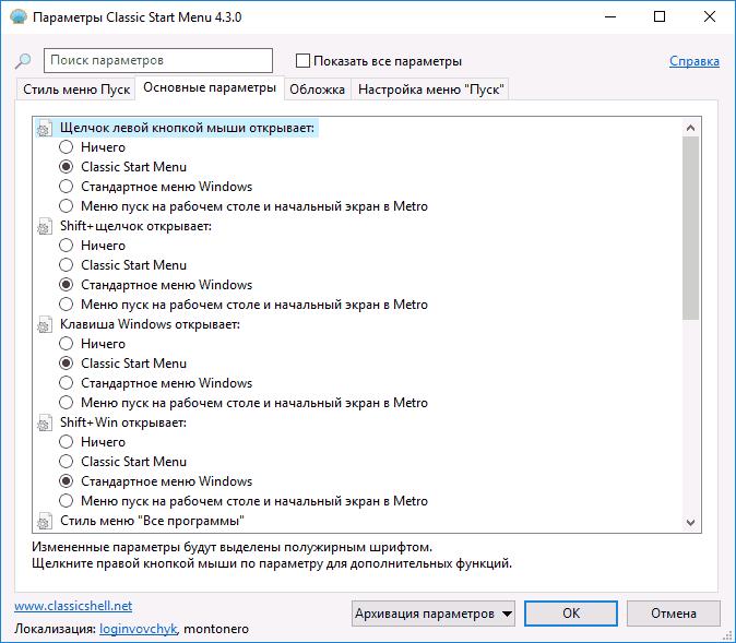 classic-start-menu-settings-main.png