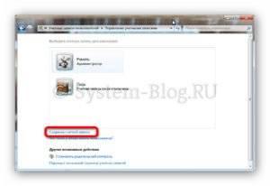 Kak-nastroit-uchjotnye-zapisi-v-Windows-7-i-kak-imi-upravljat-4-300x206.jpg
