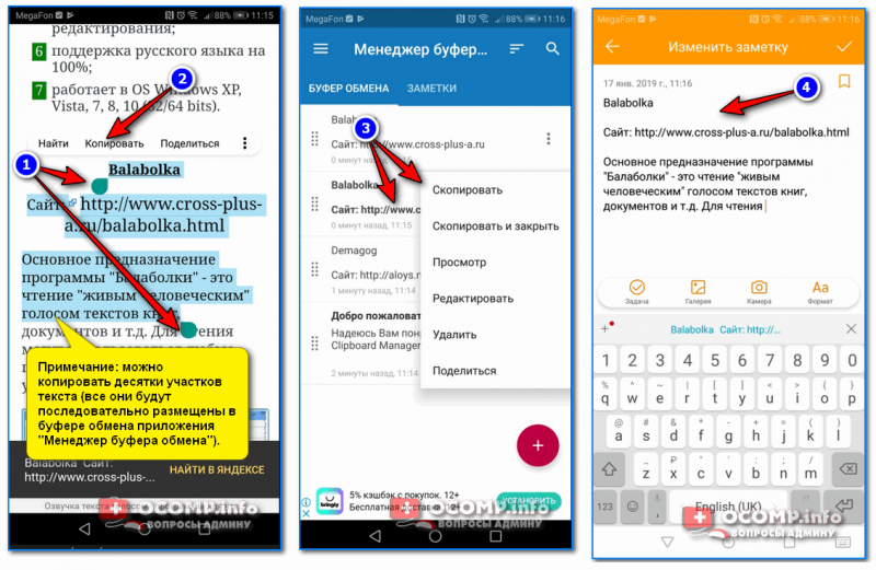 Dobavlenie-5-e`lementov-vmesto-1-v-bufer-obmena-800x521.png