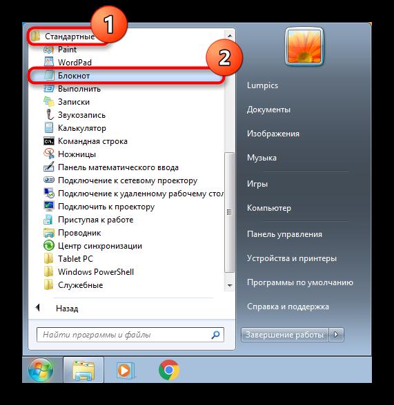 zapusk-bloknota-cherez-pusk-windows-7.png