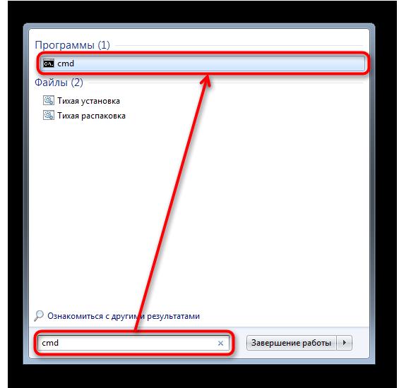 zapusk-komandnoj-stroki-cherez-poiskovoe-pole-puska-v-windows-7.png