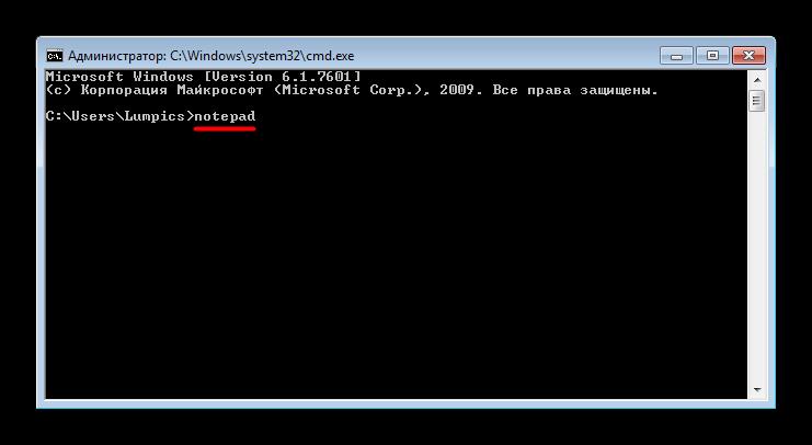 zapusk-bloknota-cherez-komandnuyu-stroku-v-windows-7.png