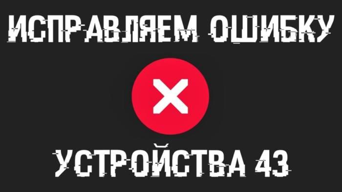 oshibka43.jpeg