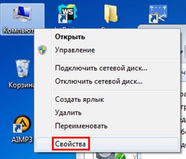 Na-ikonke-Kompjuter-shhjolkaem-po-pravoj-klavishe-myshi-zatem-levoj-po-stroke-Svojstva-.jpg